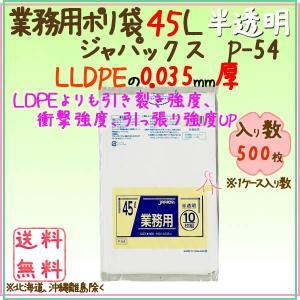 業務用ポリ袋 45L  LLDPE 半透明0.035mm 500枚×5ケースP-54 ジャパックス|kaigo-eif