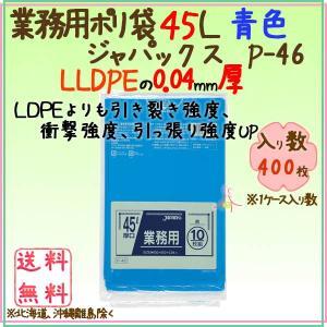 業務用ポリ袋 45L  LLDPE 青色0.04mm 400枚×5ケースP-46 ジャパックス|kaigo-eif