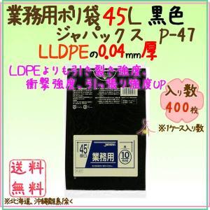 業務用ポリ袋 45L  LLDPE 黒色0.04mm 400枚×5ケースP-47 ジャパックス|kaigo-eif