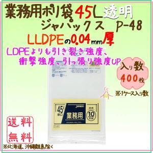 業務用ポリ袋 45L  LLDPE 透明0.04mm 400枚/ケース P-48 ジャパックス|kaigo-eif