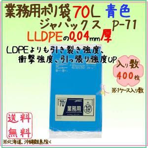 業務用ポリ袋 70L LLDPE 青色0.04mm 400枚×5ケースP-71 ジャパックス|kaigo-eif