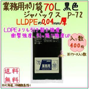 業務用ポリ袋 70L LLDPE 黒色0.04mm 400枚×5ケースP-72 ジャパックス|kaigo-eif