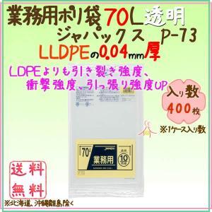 業務用ポリ袋 70L LLDPE 透明0.04mm 400枚×5ケースP-73 ジャパックス|kaigo-eif