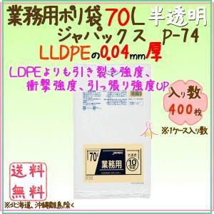 業務用ポリ袋 70L LLDPE 半透明0.04mm 400枚×5ケースP-74 ジャパックス|kaigo-eif
