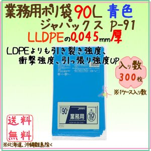 業務用ポリ袋 90L LLDPE 青色0.045mm 300枚×5ケースP-91 ジャパックス|kaigo-eif