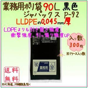 業務用ポリ袋 90L LLDPE 黒色0.045mm 300枚×5ケースP-92 ジャパックス|kaigo-eif