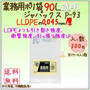 業務用ポリ袋 90L LLDPE 透明0.045mm 300枚/ケース P-93 ジャパックス|kaigo-eif