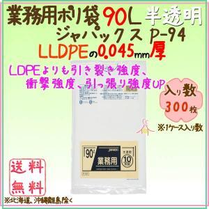 業務用ポリ袋 90L LLDPE 半透明0.045mm 300枚×5ケースP-94 ジャパックス|kaigo-eif