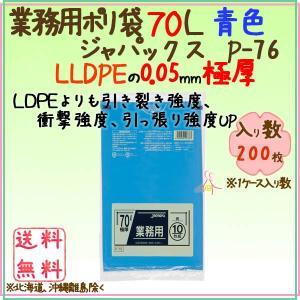 業務用ポリ袋 70L LLDPE 青色0.05mm 200枚×5ケースP-76 ジャパックス|kaigo-eif