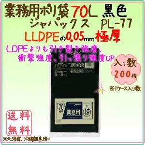 業務用ポリ袋 70L LLDPE 黒色0.05mm 200枚×5ケースP-77 ジャパックス|kaigo-eif
