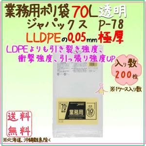 業務用ポリ袋 70L LLDPE 透明0.05mm 200枚/ケース P-78 ジャパックス|kaigo-eif