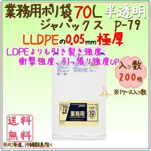 業務用ポリ袋 70L LLDPE 半透明0.05mm 200枚×5ケースP-79 ジャパックス|kaigo-eif