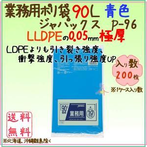 業務用ポリ袋 90L LLDPE 青色0.05mm 200枚×5ケースP-96 ジャパックス|kaigo-eif