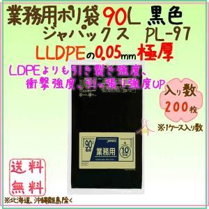 業務用ポリ袋 90L LLDPE 黒色0.05mm 200枚×5ケースP-97 ジャパックス|kaigo-eif
