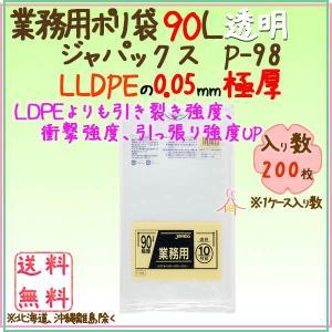 業務用ポリ袋 90L LLDPE 透明0.05mm 200枚/ケース P-98 ジャパックス|kaigo-eif