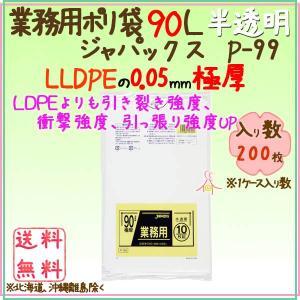 業務用ポリ袋 90L LLDPE 半透明0.05mm 200枚×5ケースP-99 ジャパックス|kaigo-eif