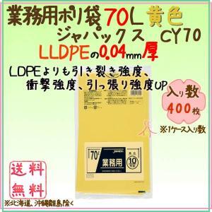 業務用ポリ袋 70L LLDPE 黄色0.04mm 400枚×5ケースCY70 ジャパックス|kaigo-eif