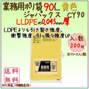 業務用ポリ袋 90L LLDPE 黄色0.045mm 300枚/ケース CY90 ジャパックス|kaigo-eif