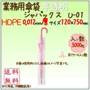 業務用カサ袋(ひも付き傘袋) HDPE 半透明0.012mm 5000枚×5ケースU-01 ジャパックス|kaigo-eif