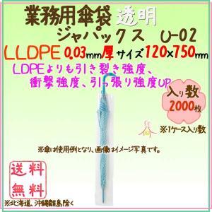業務用カサ袋 LDPE 透明0.03mm 2000枚×5ケースU-02 ジャパックス|kaigo-eif