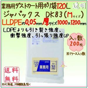 業務用ダストカート用ポリ袋120L LLDPE 透明0.05mm 200枚/ケース DK83  ジャパックス|kaigo-eif