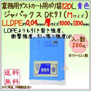 業務用ダストカート用ポリ袋120L LLDPE 青色0.04mm 200枚/ケース DK91 ジャパックス|kaigo-eif