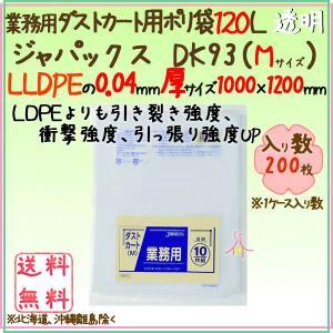 業務用ダストカート用ポリ袋120L LLDPE 透明0.04mm 200枚/ケース DK93  ジャパックス|kaigo-eif
