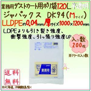 業務用ダストカート用ポリ袋120L LLDPE 半透明0.04mm 200枚/ケース DK94  ジャパックス|kaigo-eif