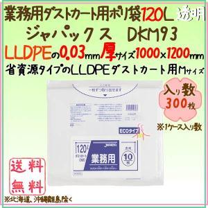 業務用ダストカート用ポリ袋120L LLDPE 透明0.03mm 300枚/ケース DKM93  ジャパックス|kaigo-eif