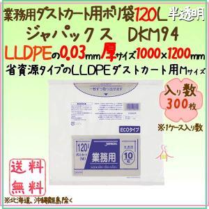 業務用ダストカート用ポリ袋120L LLDPE 半透明0.03mm 300枚/ケース DKM94  ジャパックス|kaigo-eif