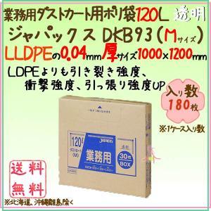 業務用ダストカート用ポリ袋120L BOXタイプ LLDPE 透明0.04mm 180枚×5ケースDKB93  ジャパックス|kaigo-eif