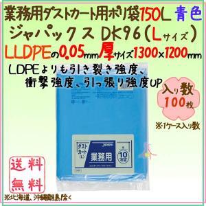 業務用ダストカート用ポリ袋150L LLDPE 青色0.05mm 100枚/ケース DK96 ジャパックス|kaigo-eif