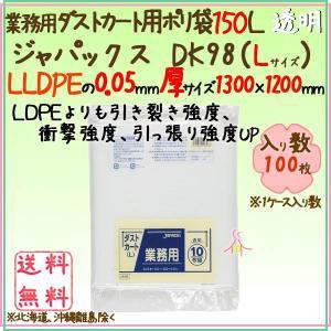 業務用ダストカート用ポリ袋150L LLDPE 透明0.05mm 100枚×5ケースDK98  ジャパックス|kaigo-eif