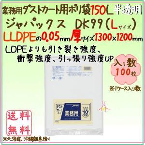 業務用ダストカート用ポリ袋150L LLDPE 半透明0.05mm 100枚×5ケースDK99  ジャパックス|kaigo-eif