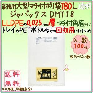 業務用大型マチ付ポリ袋 180L LLDPE 透明0.025mm 100枚/ケース DMT18  ジャパックス|kaigo-eif