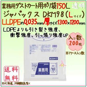 業務用ダストカート用ポリ袋150L LLDPE 透明0.035mm 200枚×5ケースDKM98  ジャパックス|kaigo-eif