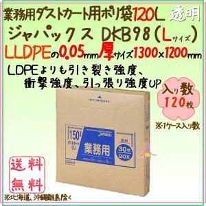 業務用ダストカート用ポリ袋150L BOXタイプ LLDPE 透明0.05mm 120枚×5ケースDKB98  ジャパックス|kaigo-eif