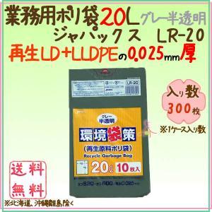 環境袋策 20L 再生LL 再生LL グレー半透明0.025mm 300枚/ケース LR-20 ジャパックス|kaigo-eif