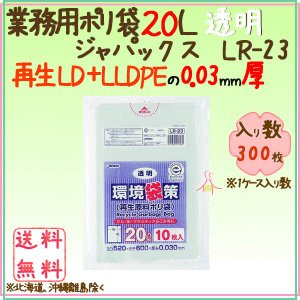 環境袋策 20L 再生LL 再生LL 透明0.03mm 300枚/ケース LR-23 ジャパックス|kaigo-eif