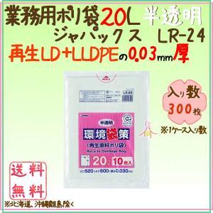 環境袋策 20L 再生LL 再生LL 半透明0.03mm 300枚/ケース LR-24 ジャパックス|kaigo-eif