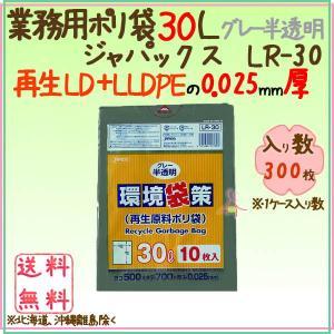 環境袋策 30L 再生LL 再生LL グレー半透明0.025mm 300枚/ケース LR-30 ジャパックス|kaigo-eif
