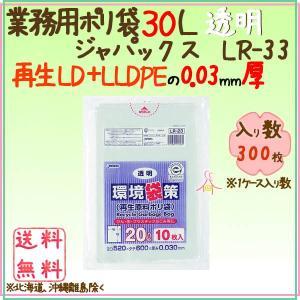 環境袋策 30L 再生LL 再生LL 透明0.03mm 300枚×5ケースLR-33 ジャパックス|kaigo-eif