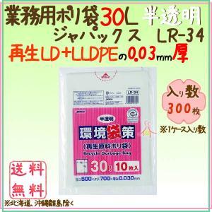 環境袋策 30L 再生LL 再生LL 半透明0.03mm 300枚×5ケースLR-34 ジャパックス|kaigo-eif