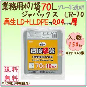 環境袋策 70L 再生LL LLDPE グレー半透明0.04mm 150枚/ケース LR-70 ジャパックス|kaigo-eif