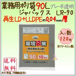 環境袋策 90L 再生LL LLDPE グレー半透明0.04mm 120枚/ケース LR-90 ジャパックス|kaigo-eif