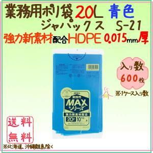 業務用MAX 20L HDPE 青色0.015mm 600枚×5ケースS-21 ジャパックス|kaigo-eif