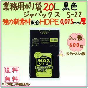 業務用MAX 20L HDPE 黒色0.015mm 600枚×5ケースS-22 ジャパックス|kaigo-eif