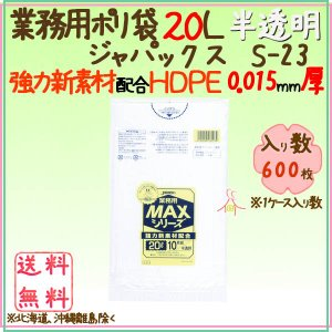 業務用MAX 20L HDPE 半透明0.015mm 600枚/ケース S-23 ジャパックス|kaigo-eif