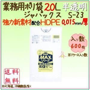 業務用MAX 20L HDPE 半透明0.015mm 600枚×5ケースS-23 ジャパックス|kaigo-eif