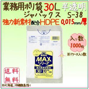 業務用MAX 30L HDPE 半透明0.015mm 1000枚/ケース S-38 ジャパックス|kaigo-eif